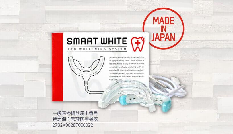 スマートホワイトSMART WHITE